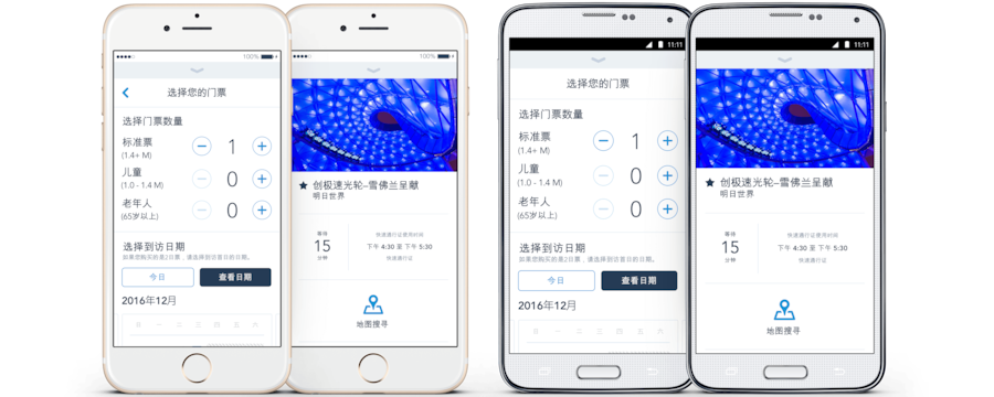 Shanghai disney resort app shanghai disney resort discover official content for shanghai disney resort including the shanghai disneyland theme park disneytown a shopping dining and entertainment gumiabroncs Image collections